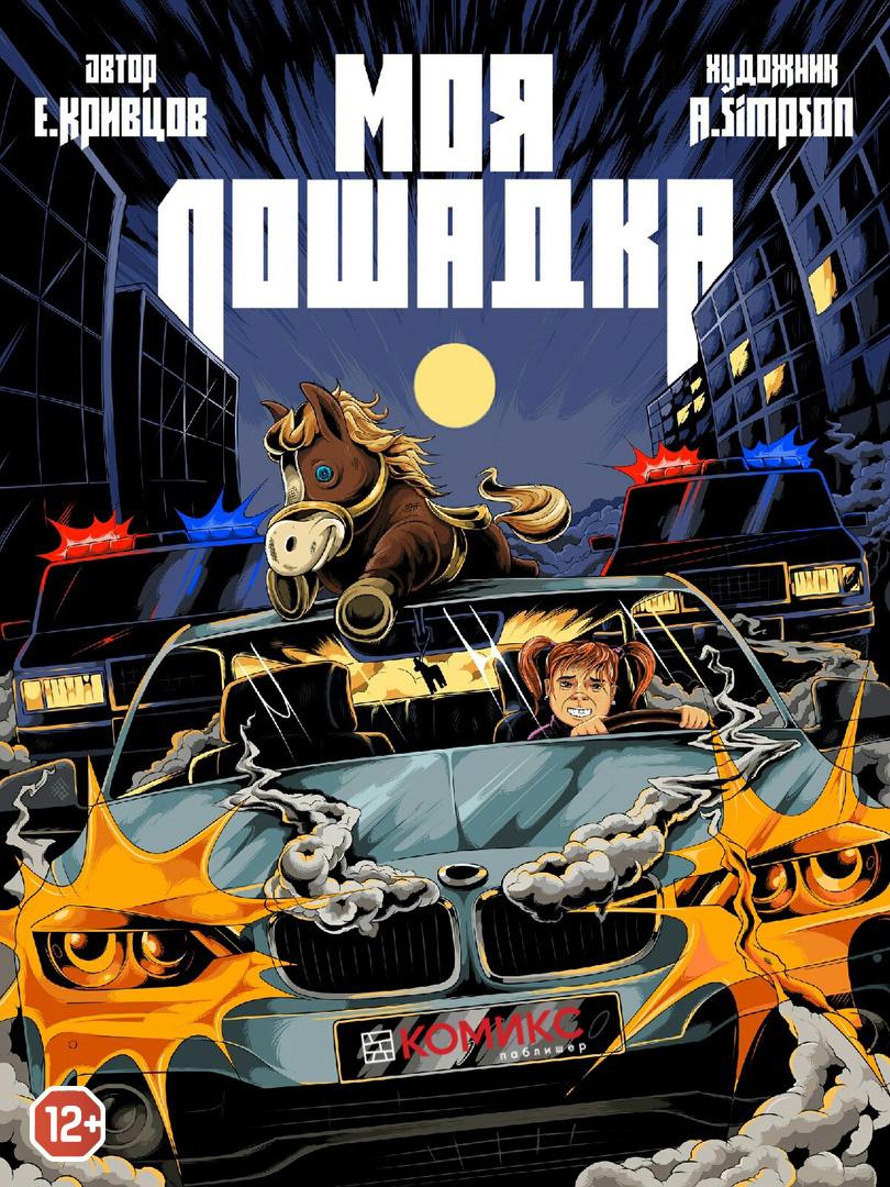 Купить книгу Моя лошадка, автора Евгения Кривцова