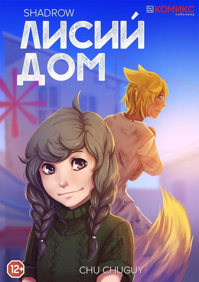Купить книгу Лисий дом, автора
