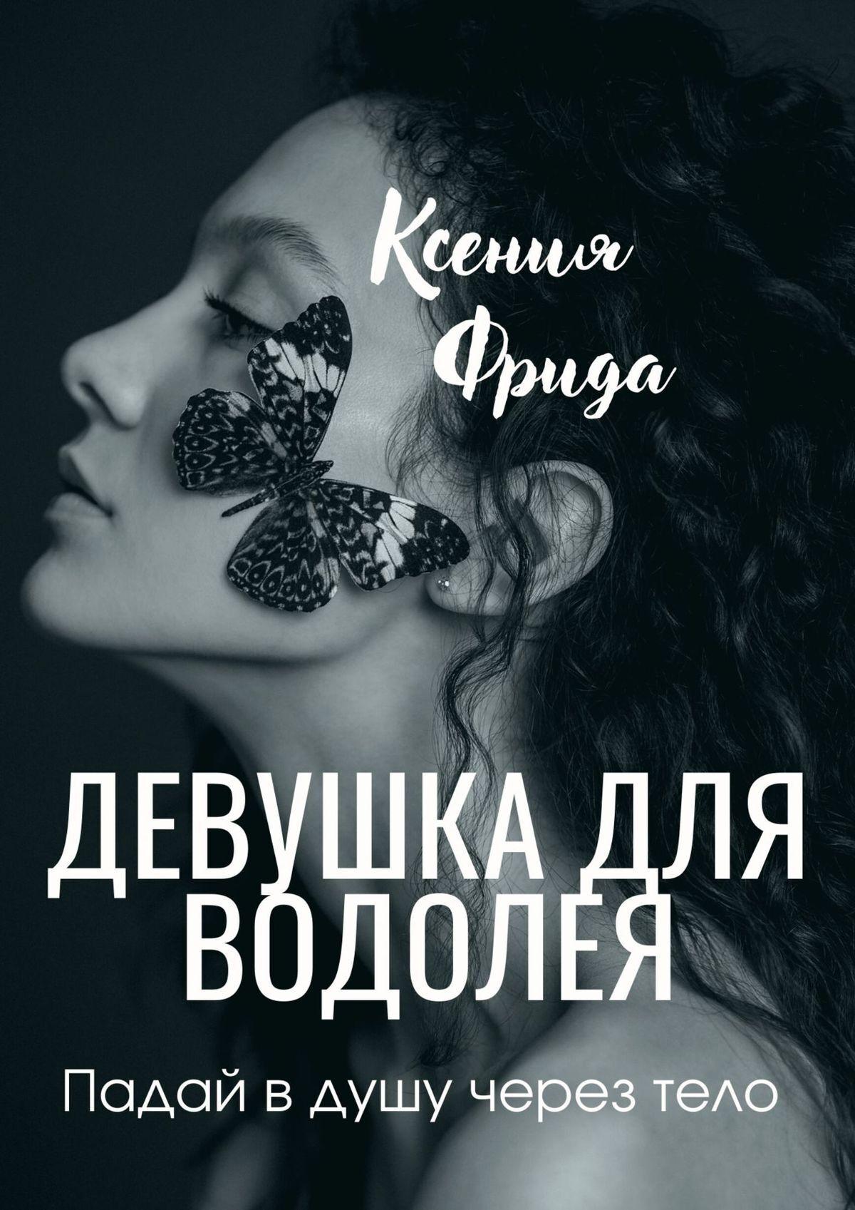 Купить книгу Девушка для водолея, автора