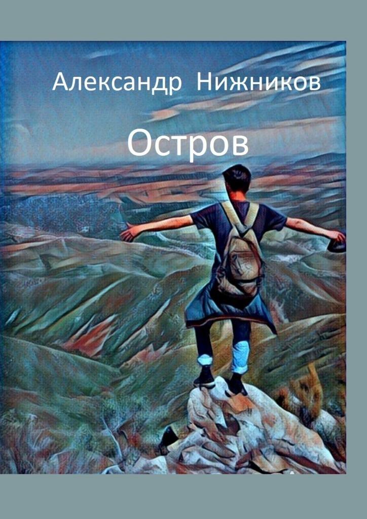 Купить книгу Остров, автора Александра Нижникова