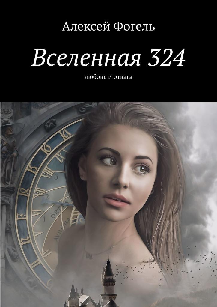 Купить книгу Вселенная324. Любовь и отвага, автора Алексея Фогеля