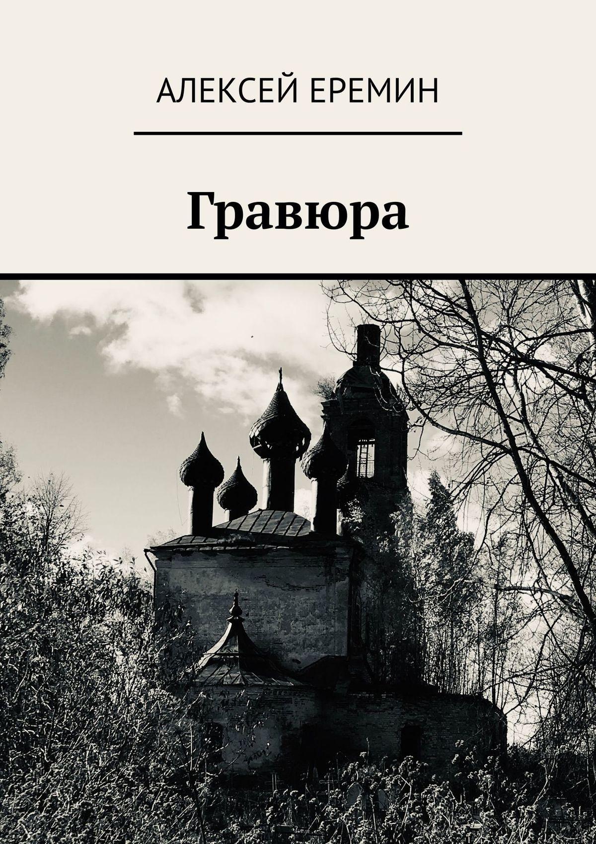 Купить книгу Гравюра, автора Алексея Еремина