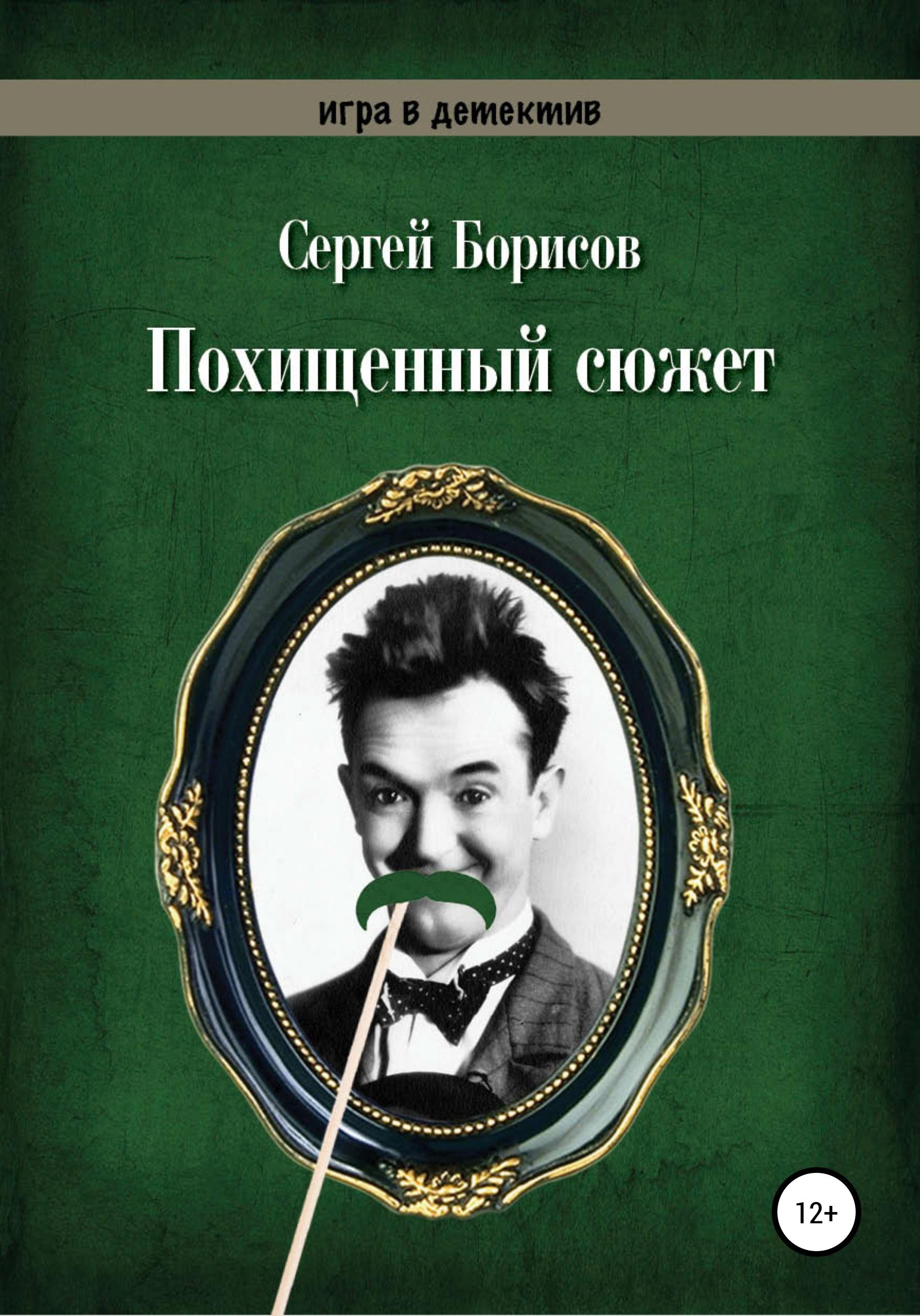 Купить книгу Похищенный сюжет, автора Сергея Юрьевича Борисова