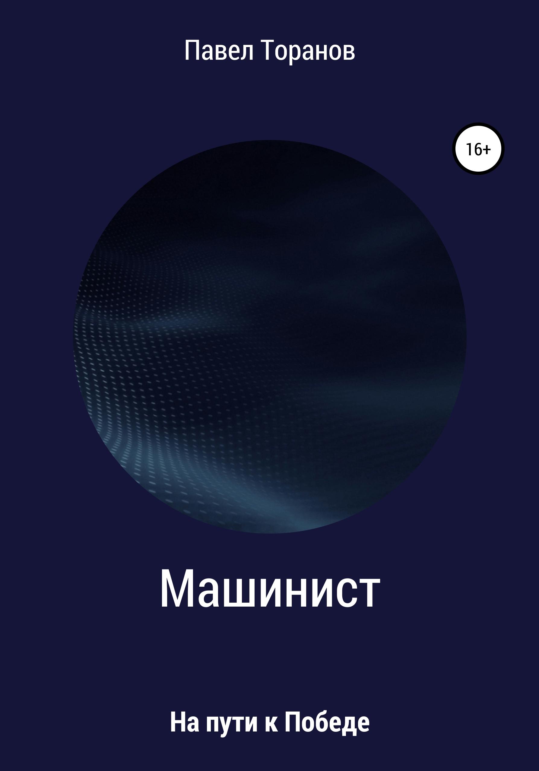 Купить книгу Машинист, автора Павла Торанова