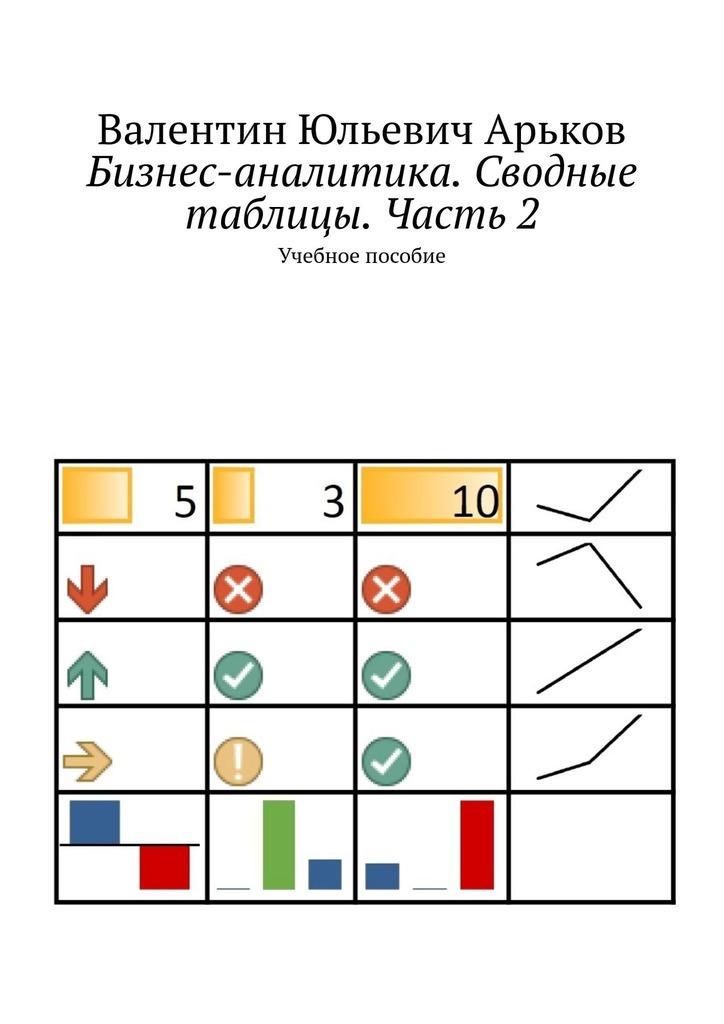 Купить книгу Сводные таблицы Excel. Часть2. Учебное пособие, автора Валентина Юльевича Арькова