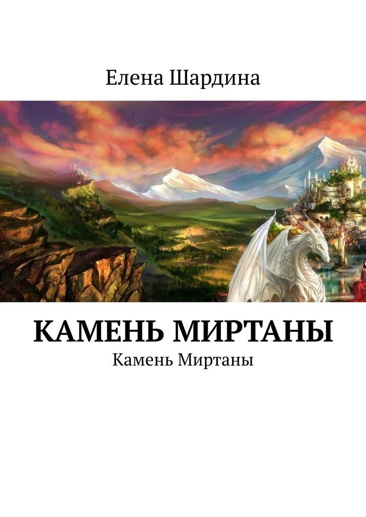 Купить книгу Камень Миртаны. Камень Миртаны, автора Елены Шардиной