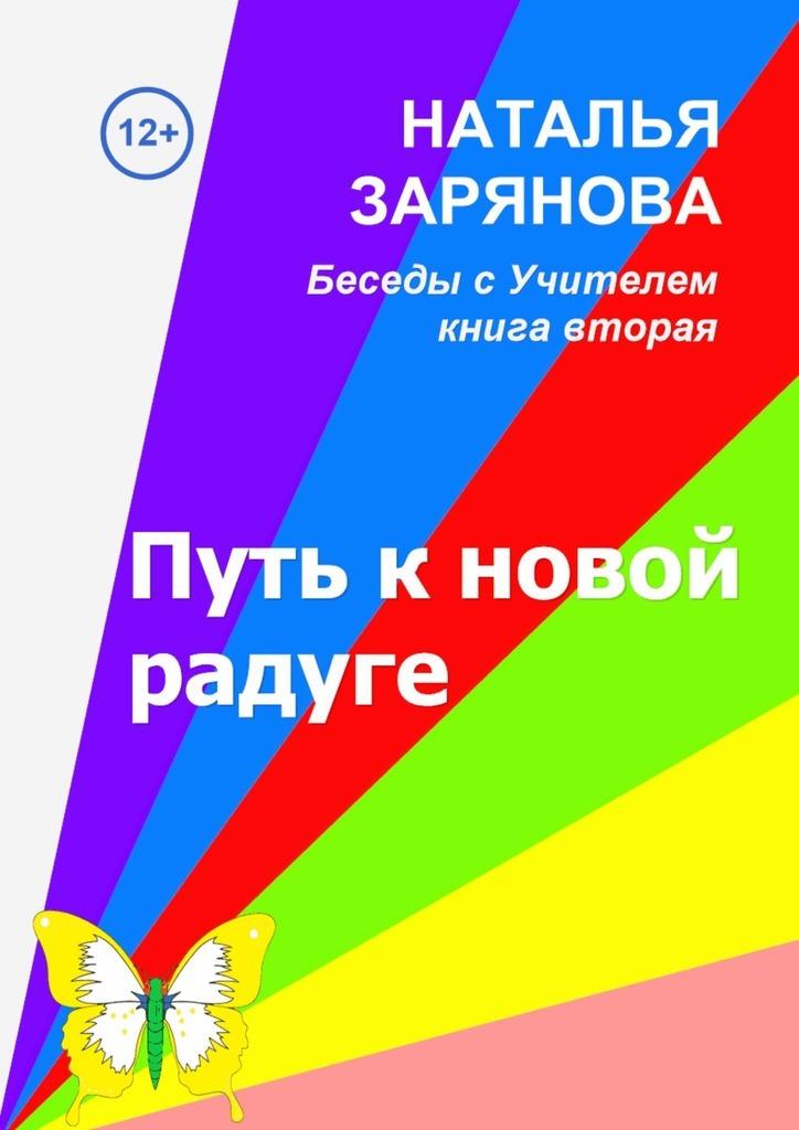Купить книгу Путь кновой радуге, автора Натальи Заряновой