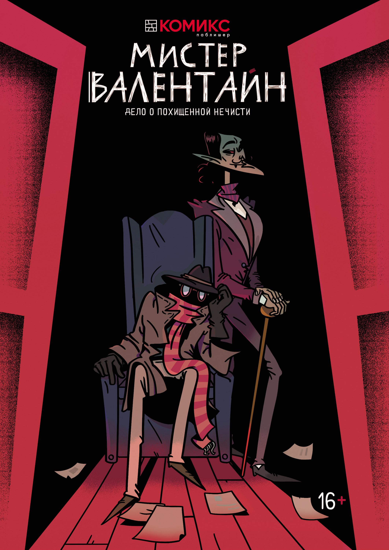 Купить книгу Мистер Валентайн. Дело о похищенной нечисти, автора Анны Климовой