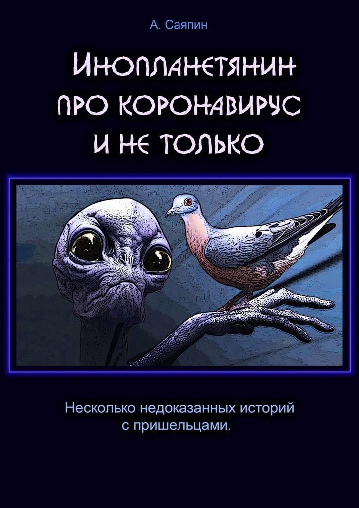 Купить книгу Инопланетянин про коронавирус инетолько, автора Александра Саяпина