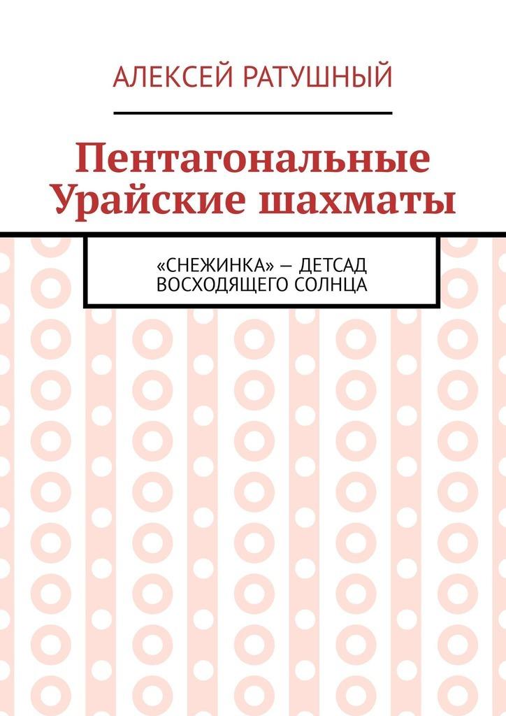 Купить книгу Пентагональные Урайские шахматы, автора Алексея Ратушного