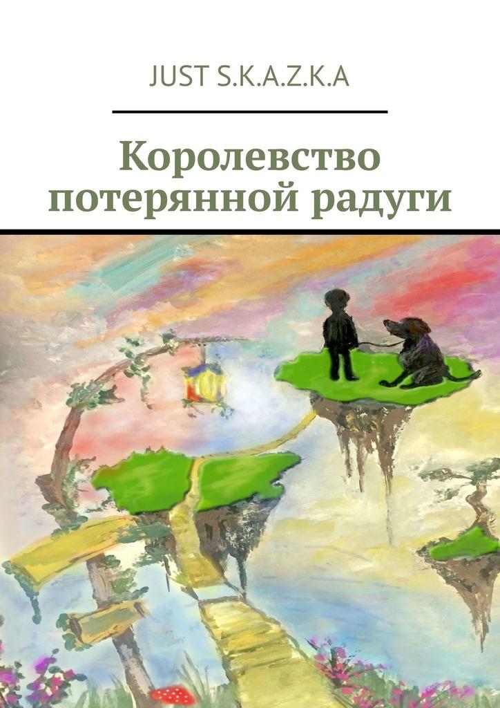 Купить книгу Королевство потерянной радуги, автора