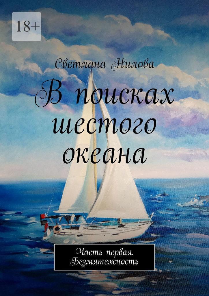 Купить книгу Впоисках шестого океана. Часть первая. Безмятежность, автора Светланы Ниловой