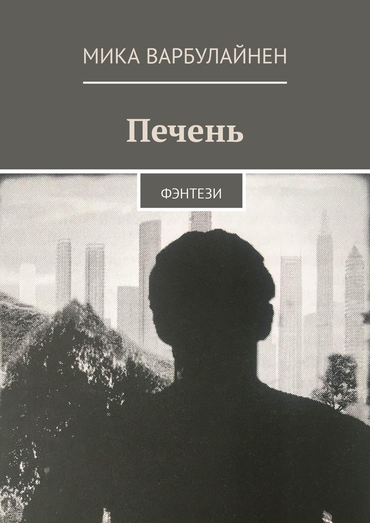 Купить книгу Печень. Фэнтези, автора Мики Варбулайнен