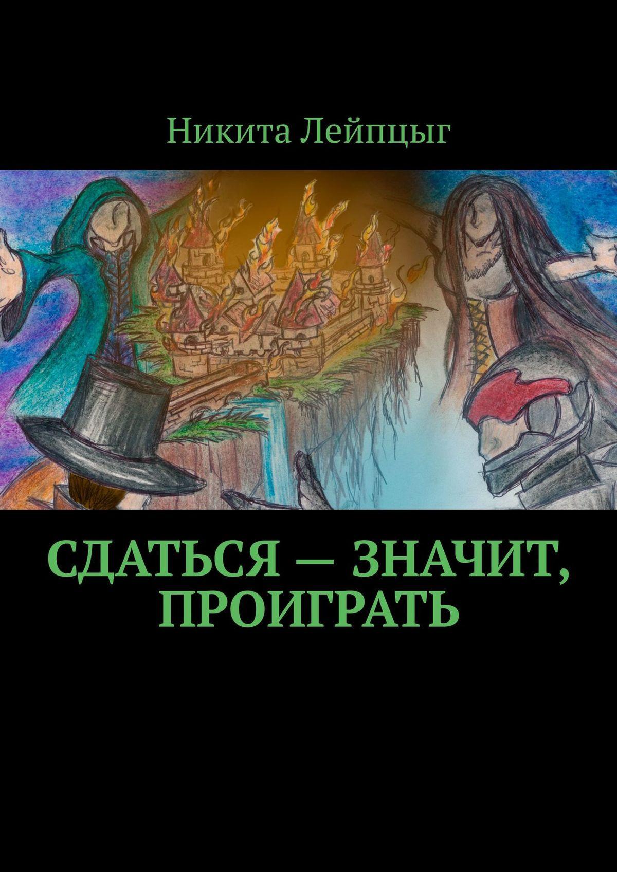 Купить книгу Сдаться значит проиграть, автора Никиты Лейпцыга