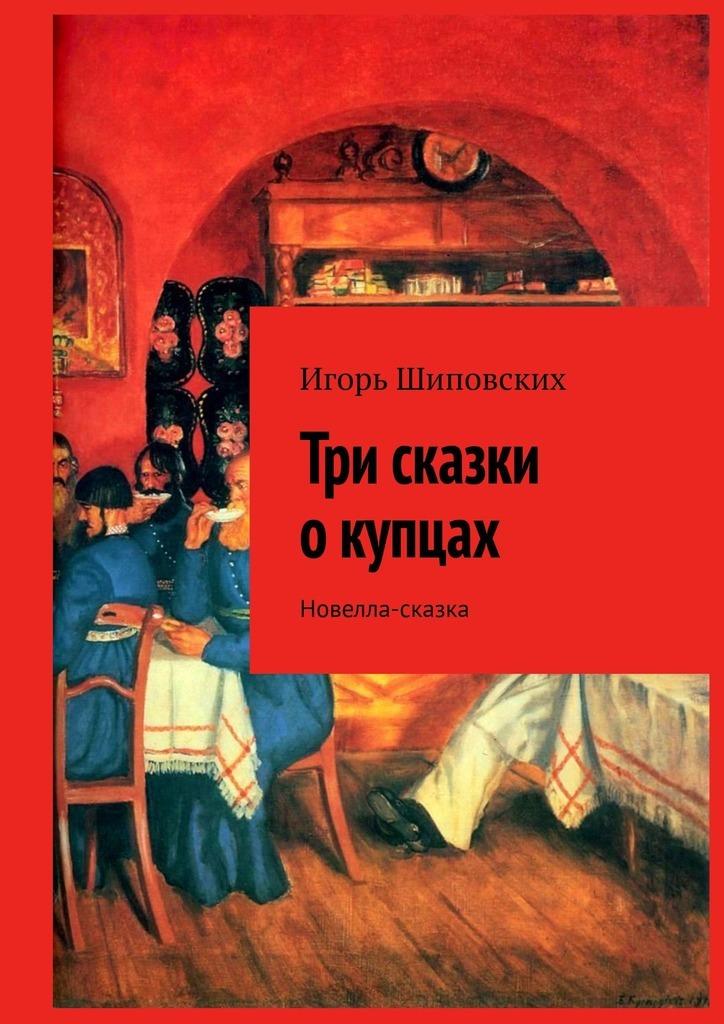 Купить книгу Три сказки окупцах. Новелла-сказка, автора Игоря Дасиевича Шиповских