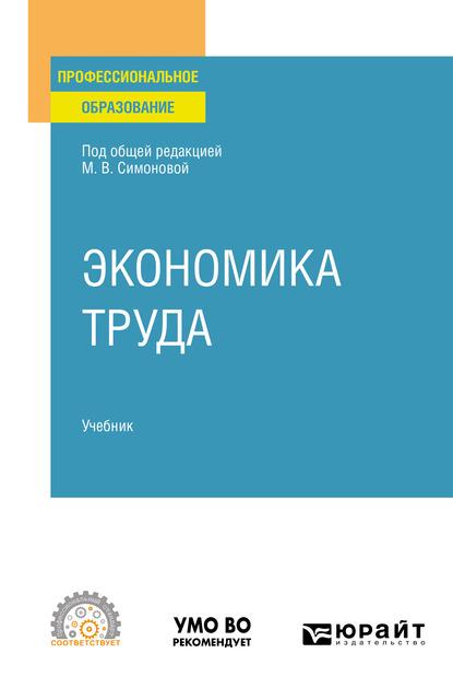 Купить книгу Экономика труда. Учебник для СПО, автора Ларисы Алексеевны Илюхиной