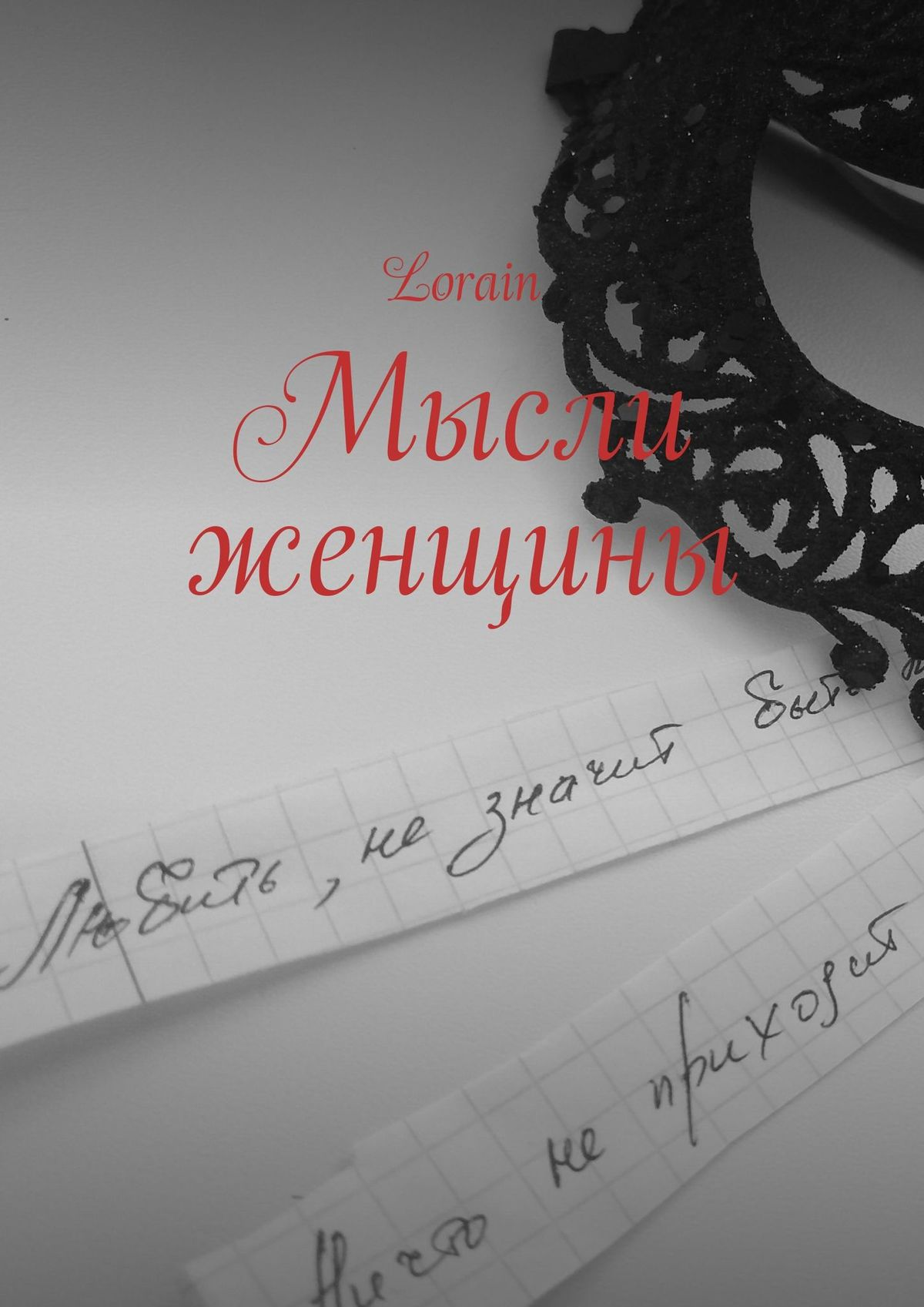 Купить книгу Мысли женщины, автора Ларисы Сергеевны Кляченко