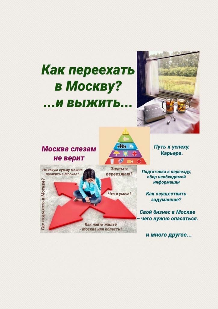 Купить книгу Москва слезам неверит. Как переехать вМоскву? Ивыжить…, автора Татьяны Александровны Тонунц