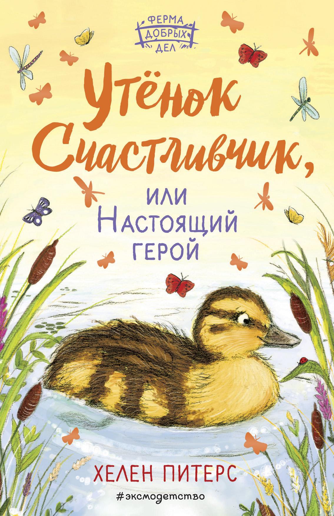 Купить книгу Утёнок Счастливчик, или Настоящий герой, автора Хелен Питерс