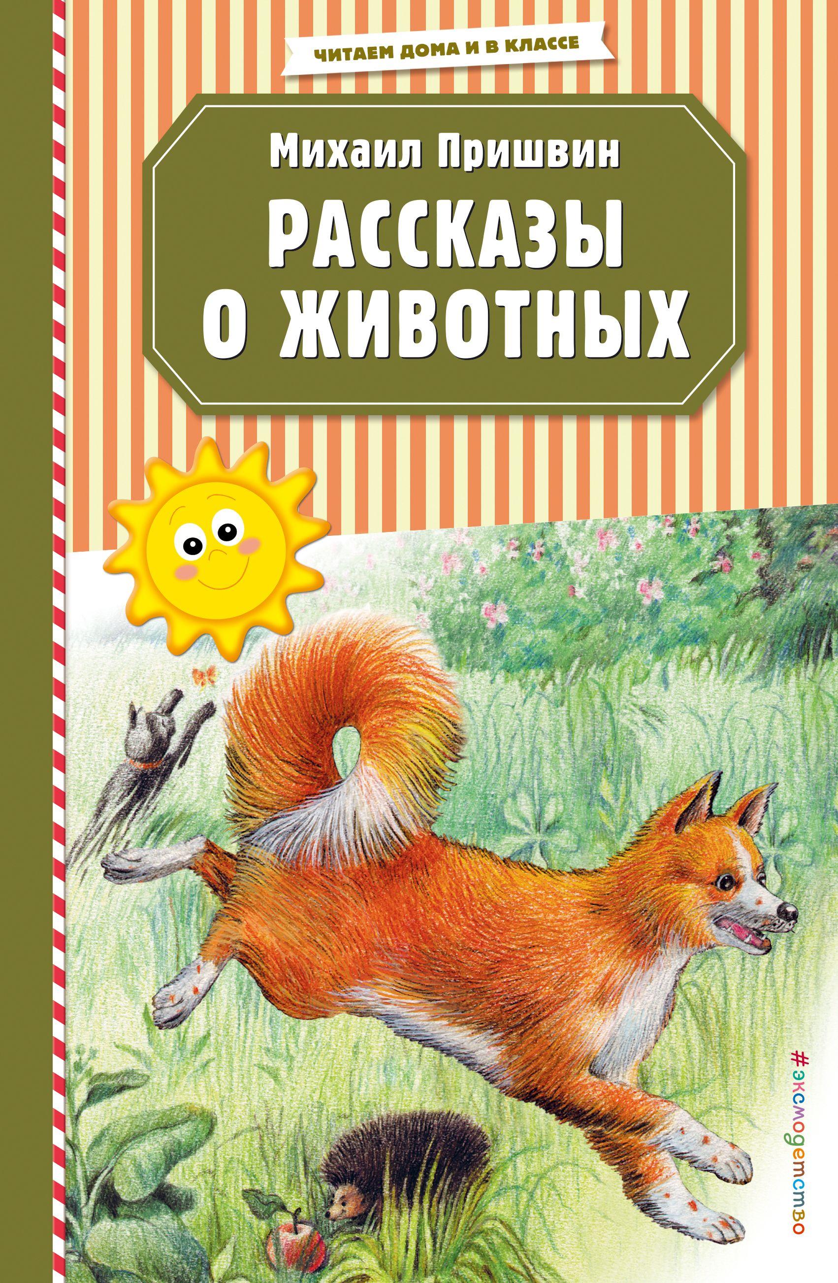 Купить книгу Рассказы о животных, автора Михаила Пришвина