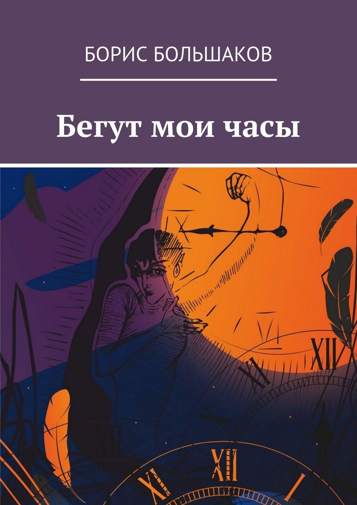 Купить книгу Бегут моичасы, автора Бориса Большакова