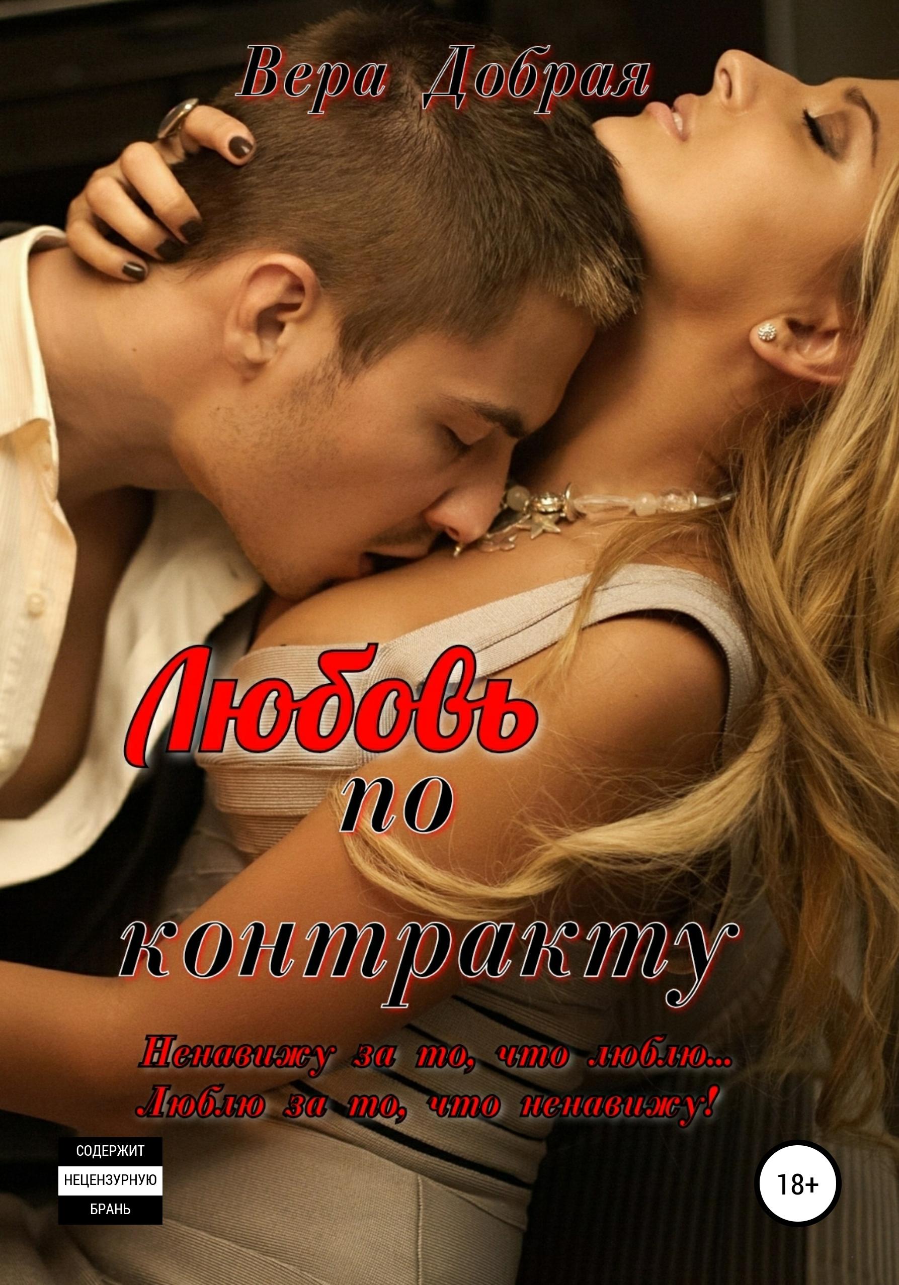 Купить книгу Любовь по контракту, автора Веры Доброй