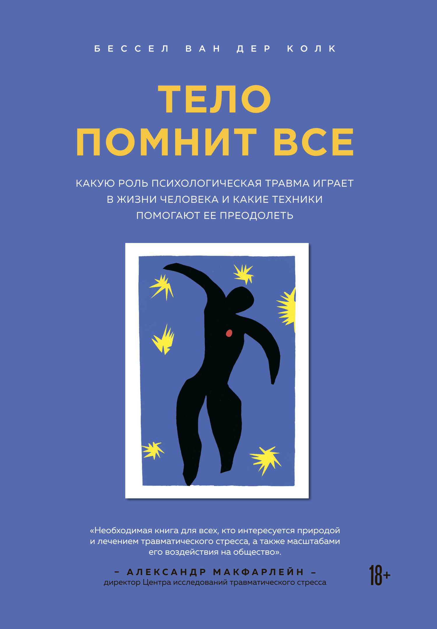 Купить книгу Тело помнит все. Какую роль психологическая травма играет в жизни человека и какие техники помогают ее преодолеть, автора Бессла ван дер Колк