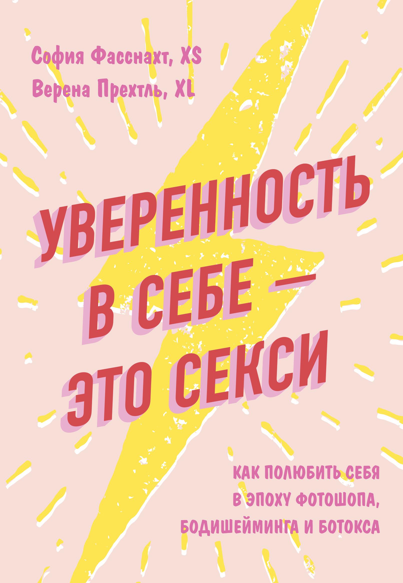 Купить книгу Уверенность в себе – это секси: как полюбить себя в эпоху фотошопа, бодишейминга и ботокса, автора Софии Фасснахт