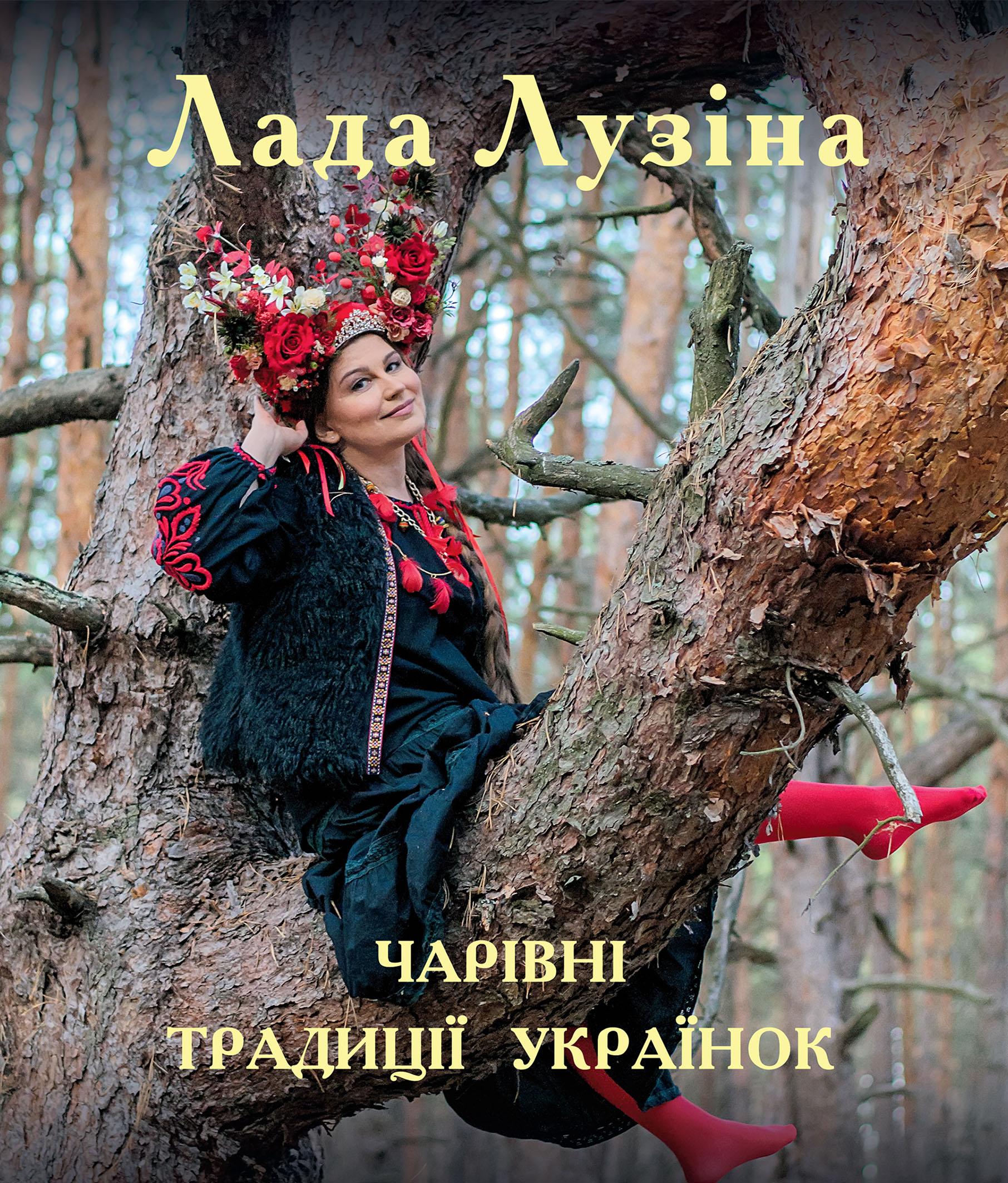 Купить книгу Чарівні традиції українок, автора Лады Лузиной