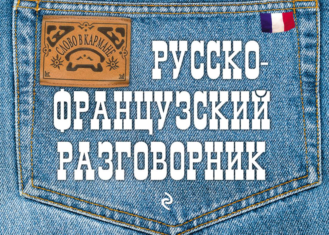 Купить книгу Русско-французский разговорник, автора О. С. Кобринца
