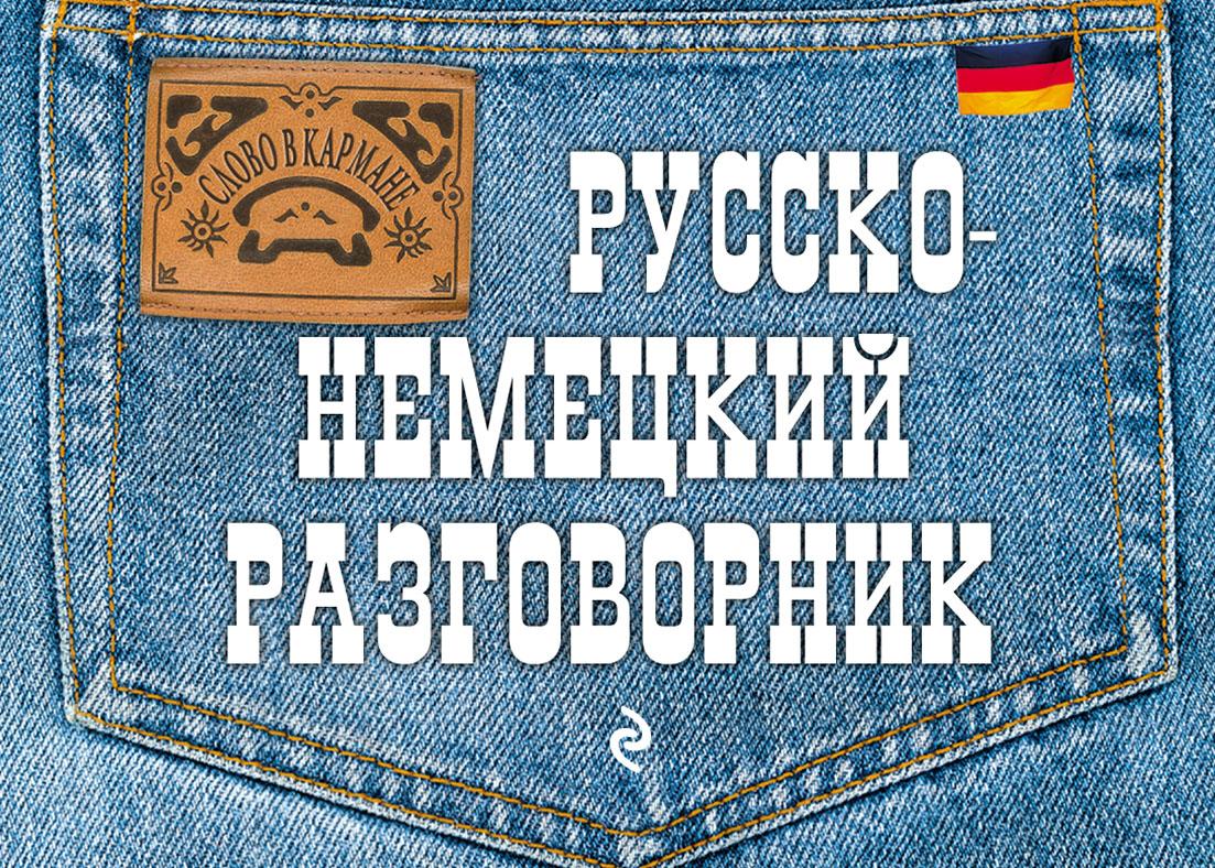 Купить книгу Русско-немецкий разговорник, автора Александра Шишацкого