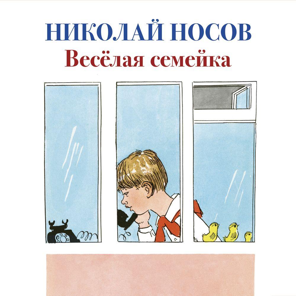 Купить книгу Веселая семейка, автора Николая Носова