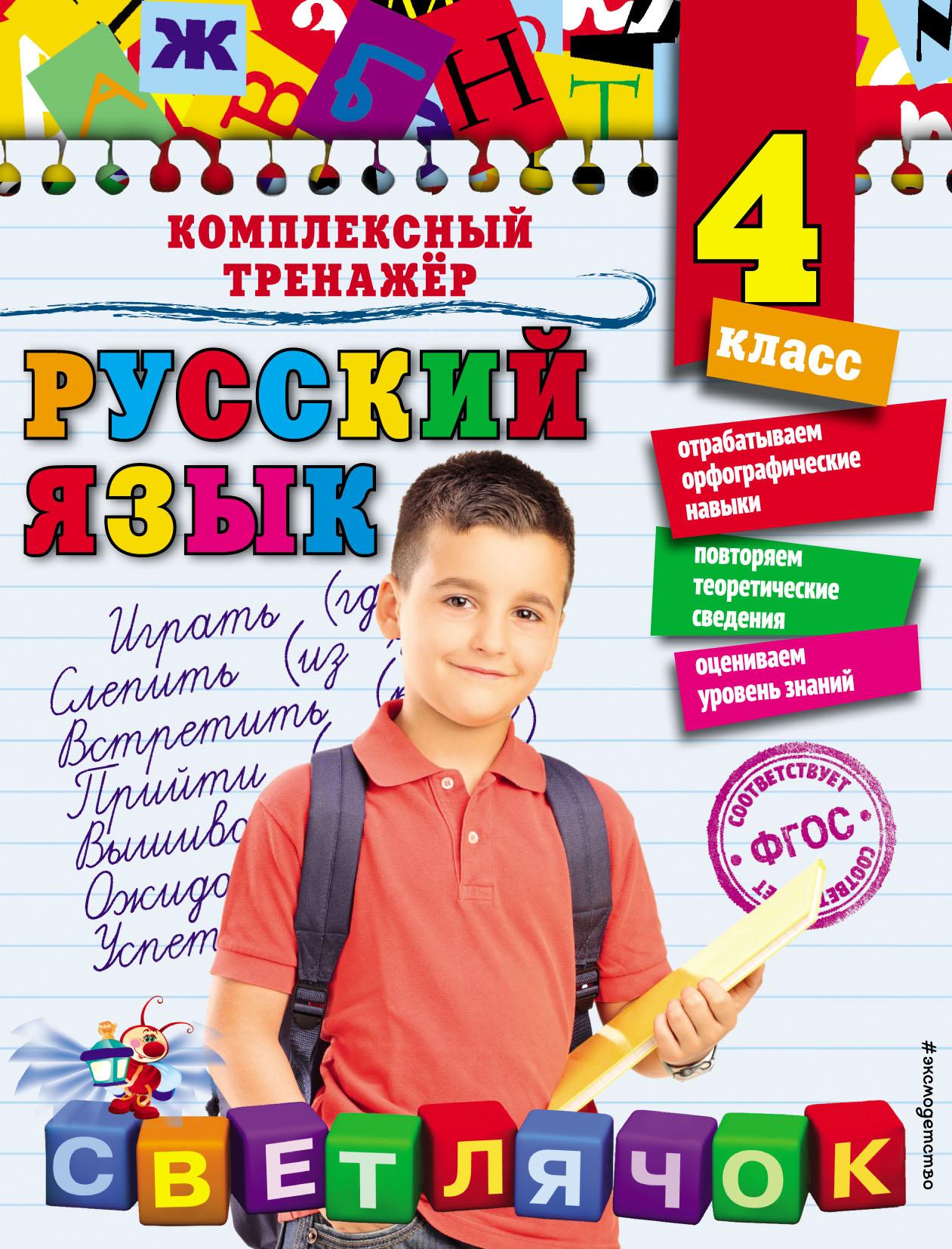 Купить книгу Русский язык. 4 класс, автора Елены Польяновской