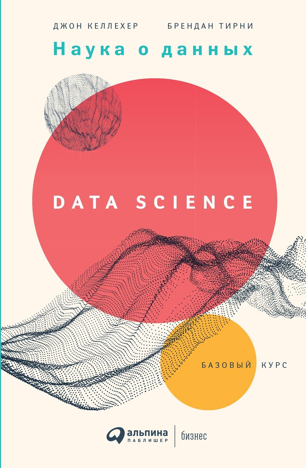 Купить книгу Наука о данных, автора Брендана Тирни