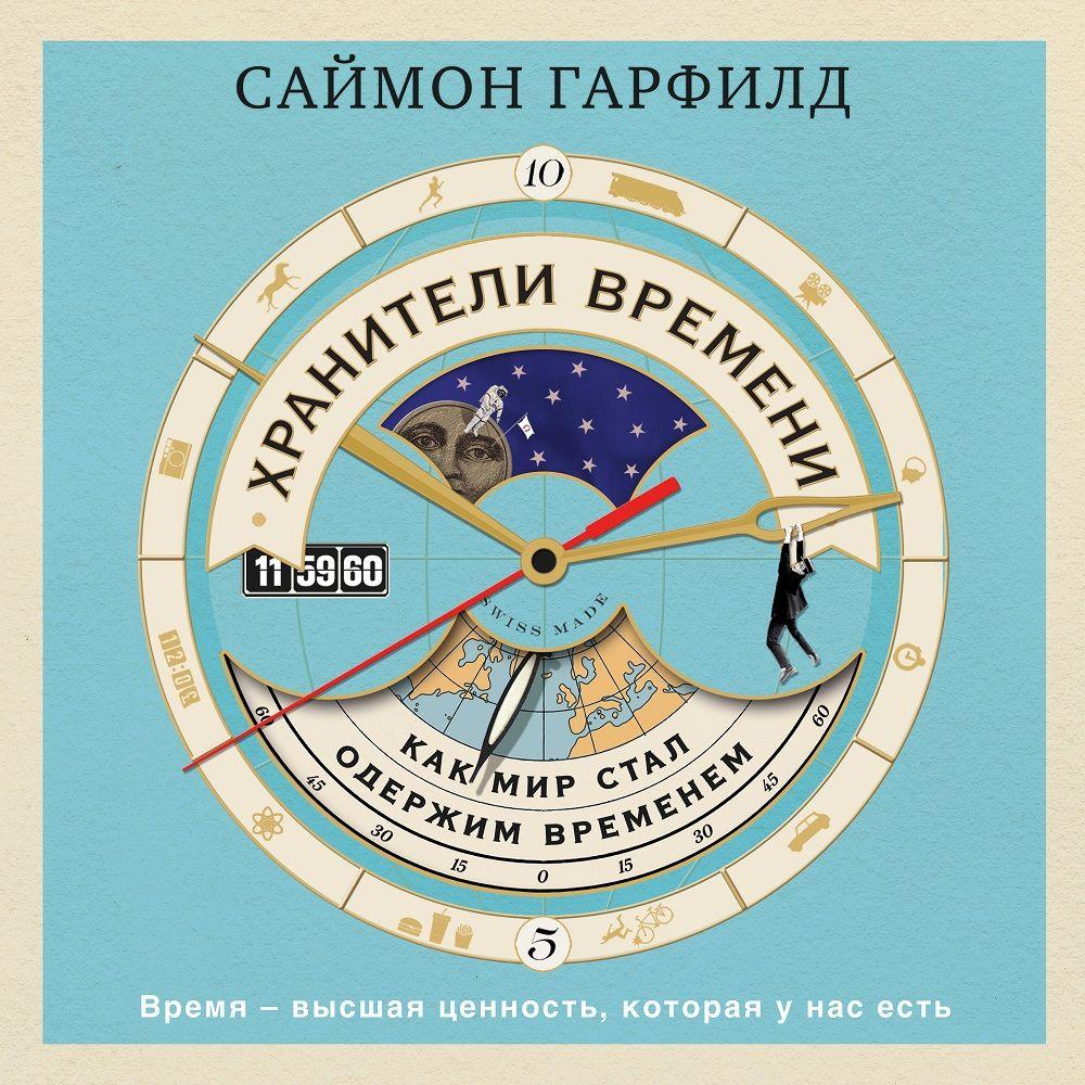 Купить книгу Хранители времени: как мир стал одержим временем, автора Саймона Гарфилда