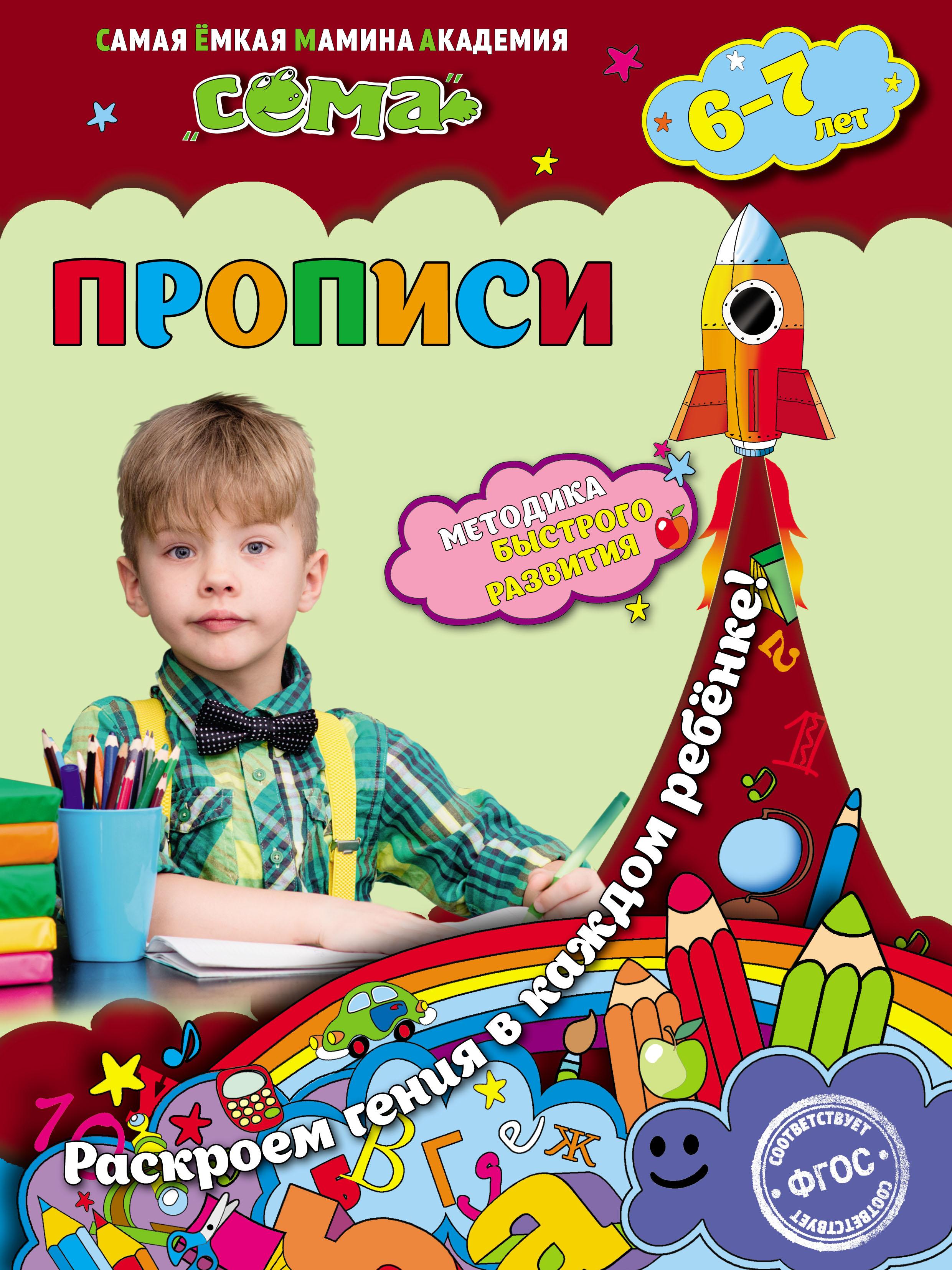 Купить книгу Прописи. Для детей 6–7 лет, автора Марины Ивановой