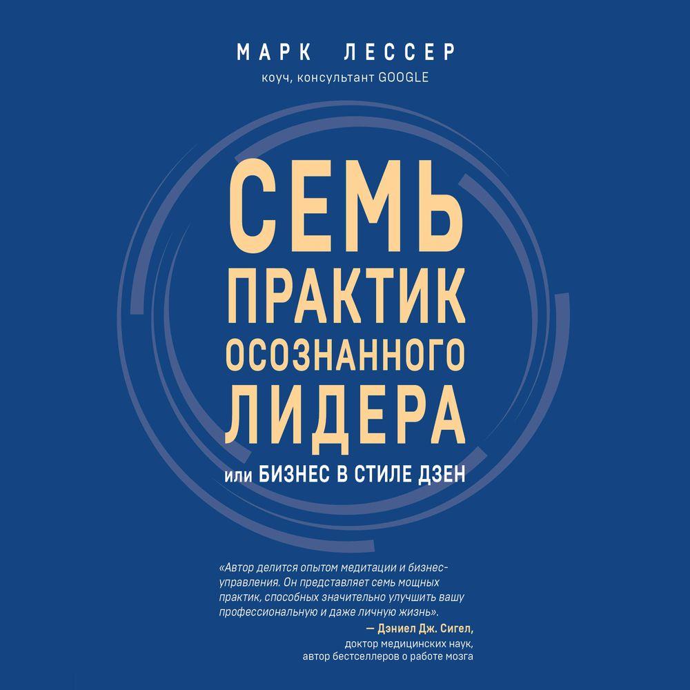 Купить книгу Семь практик осознанного лидера, или Бизнес в стиле дзен, автора Марка Лессера