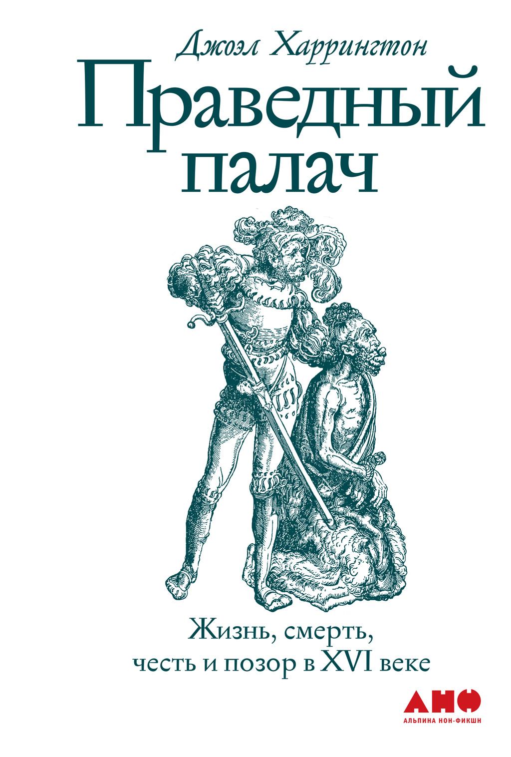 Купить книгу Праведный палач, автора Джоэла Харрингтона