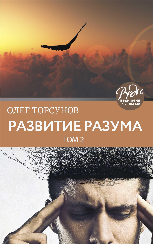 Купить книгу Развитие разума. Том 2, автора Олега Торсунова