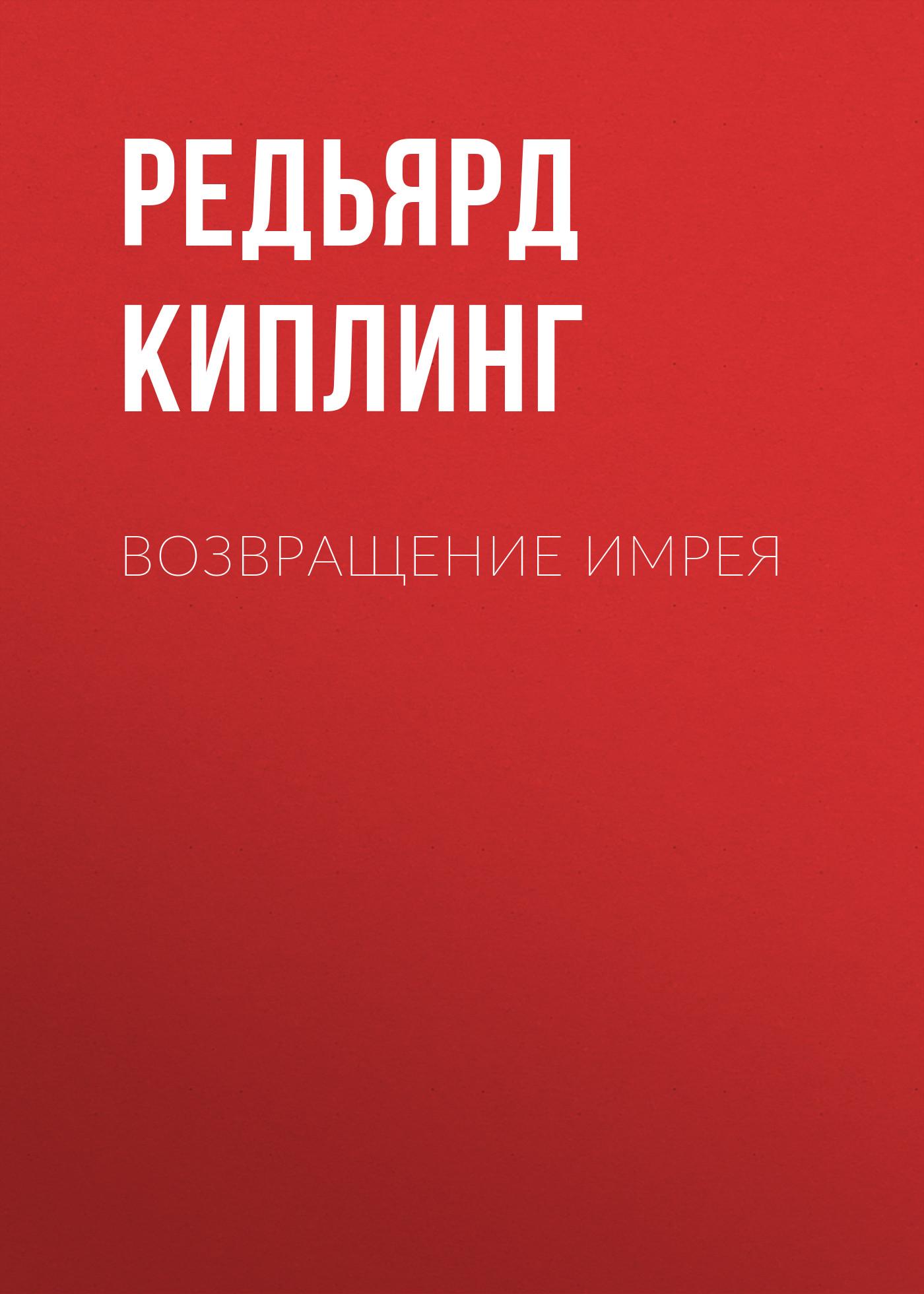 Купить книгу Возвращение Имрея, автора Редьярда Киплинг