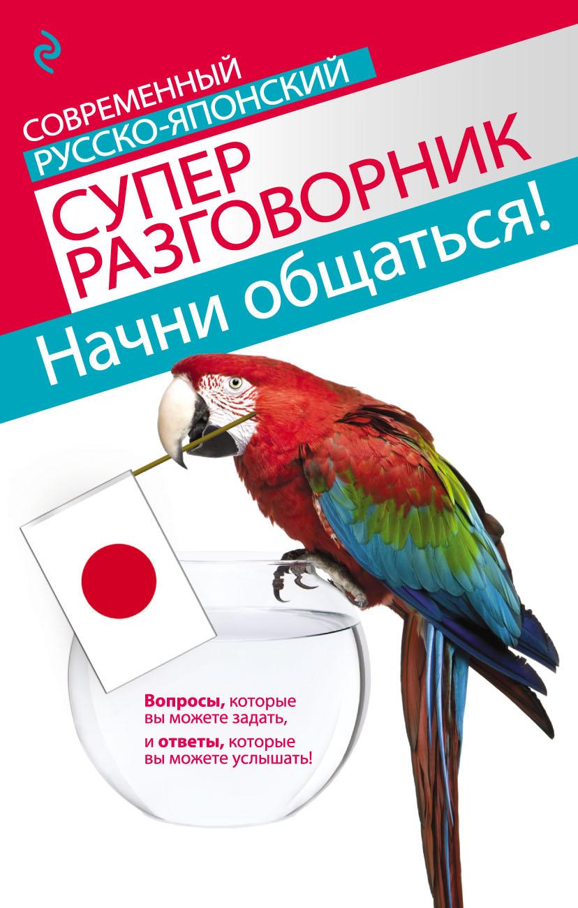 Купить книгу Начни общаться! Современный русско-японский суперразговорник, автора Тамары Жук