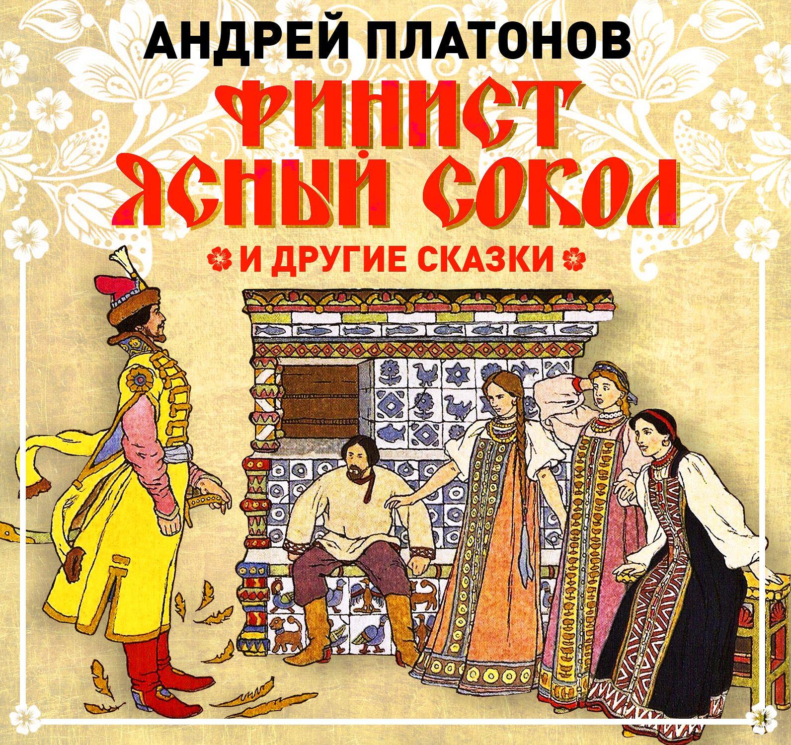 Купить книгу Финист-ясный сокол и другие сказки, автора Андрея Платонова