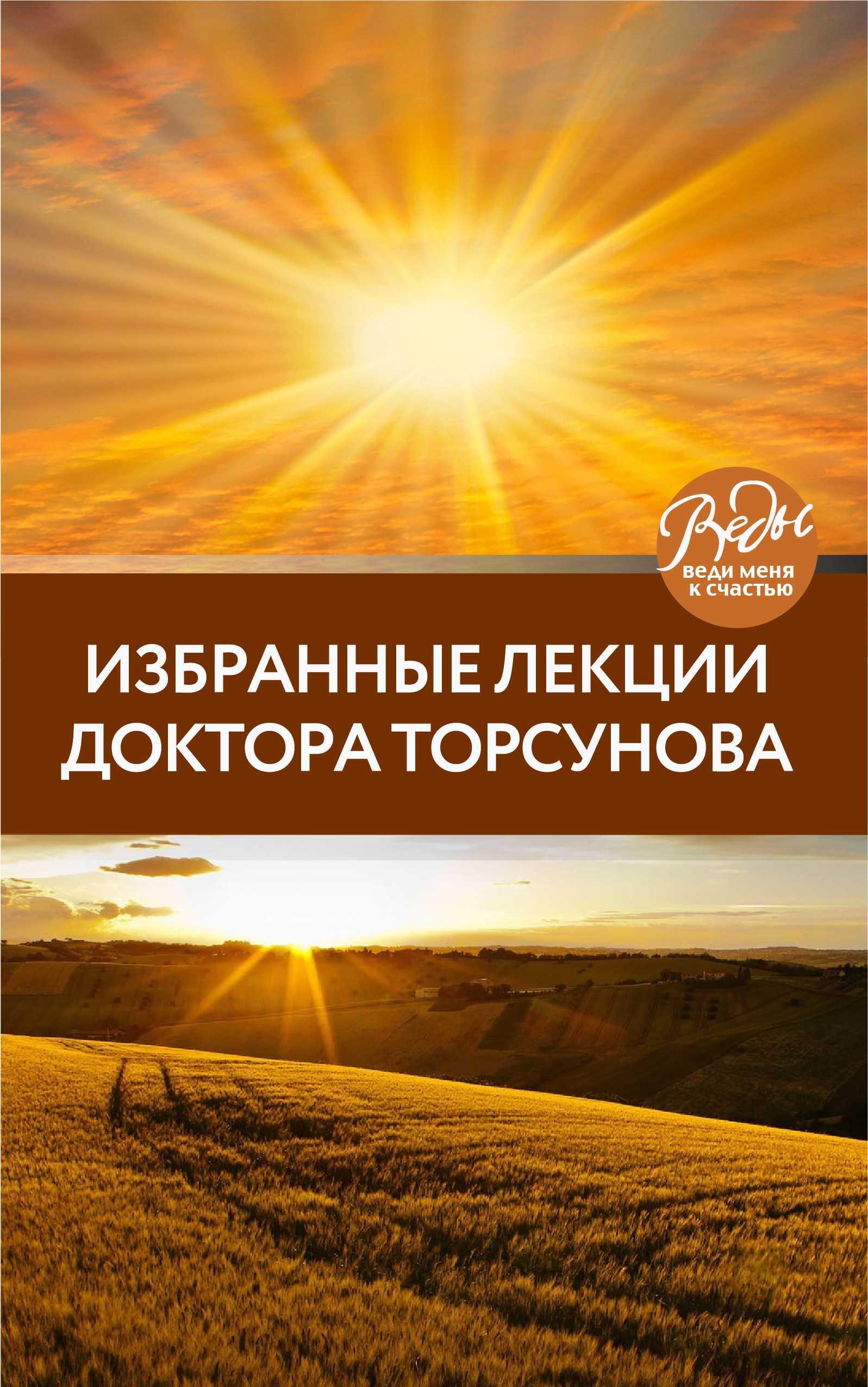 Купить книгу Избранные лекции доктора Торсунова, автора Олега Торсунова