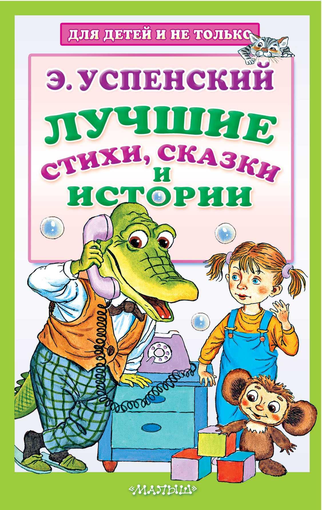 Купить книгу Лучшие стихи, сказки и истории, автора Эдуарда Успенского