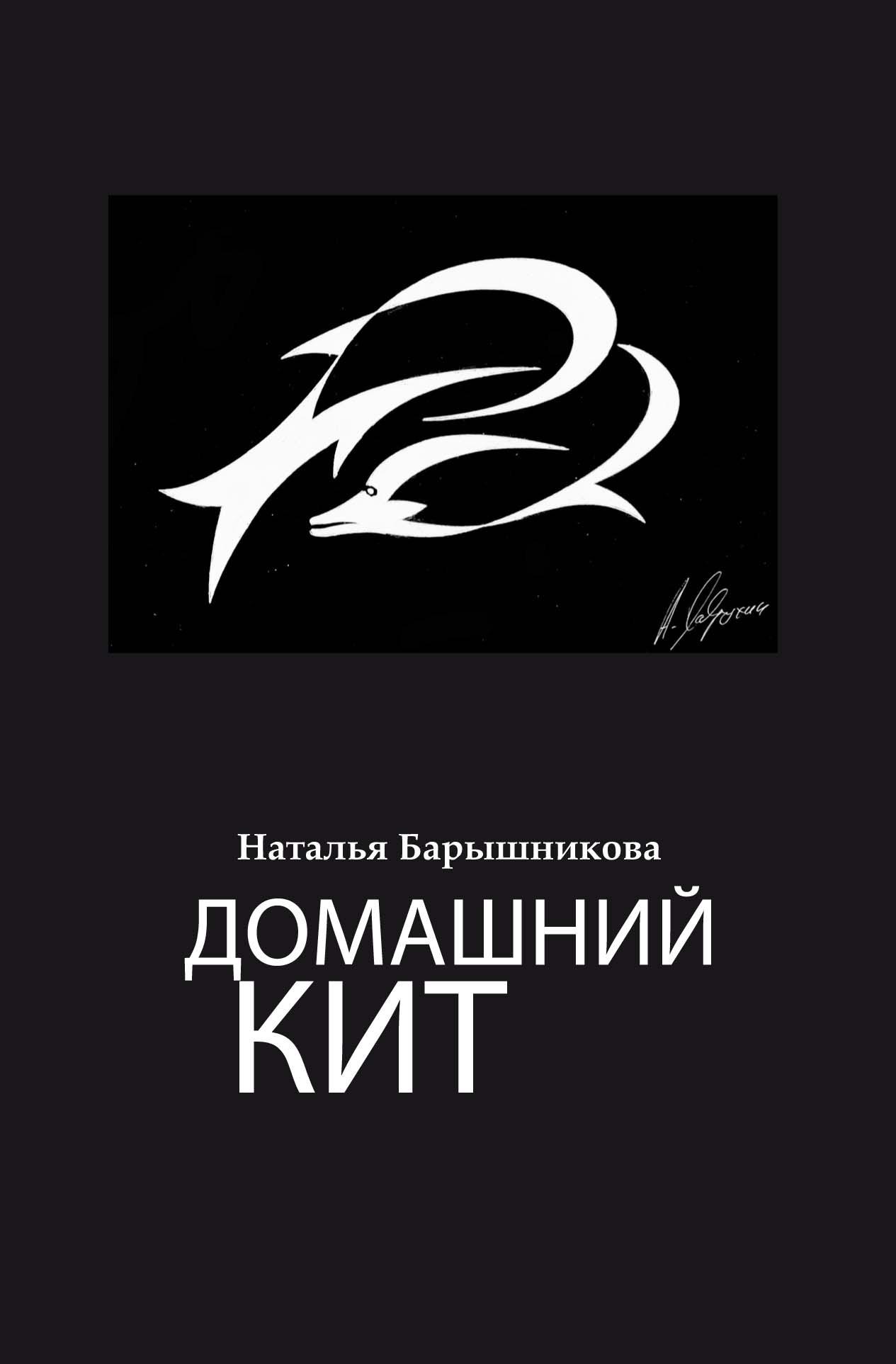 Купить книгу Домашний кит, автора Натальи Барышниковой