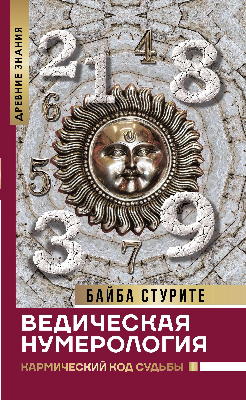 Купить книгу Ведическая нумерология. Кармический код судьбы, автора Байбы Стурите