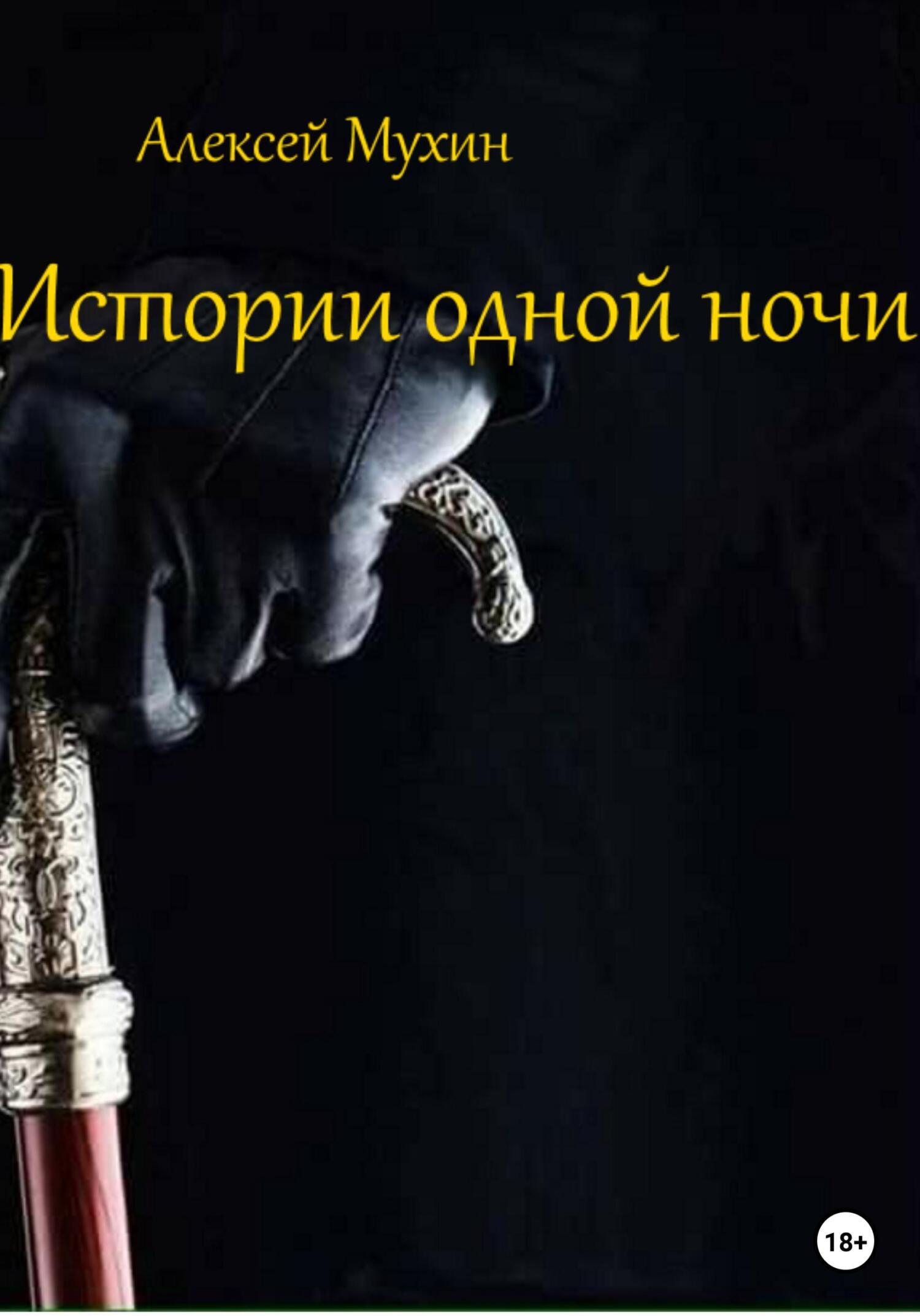 Купить книгу Истории одной ночи, автора Алексея Аркадьевича Мухина