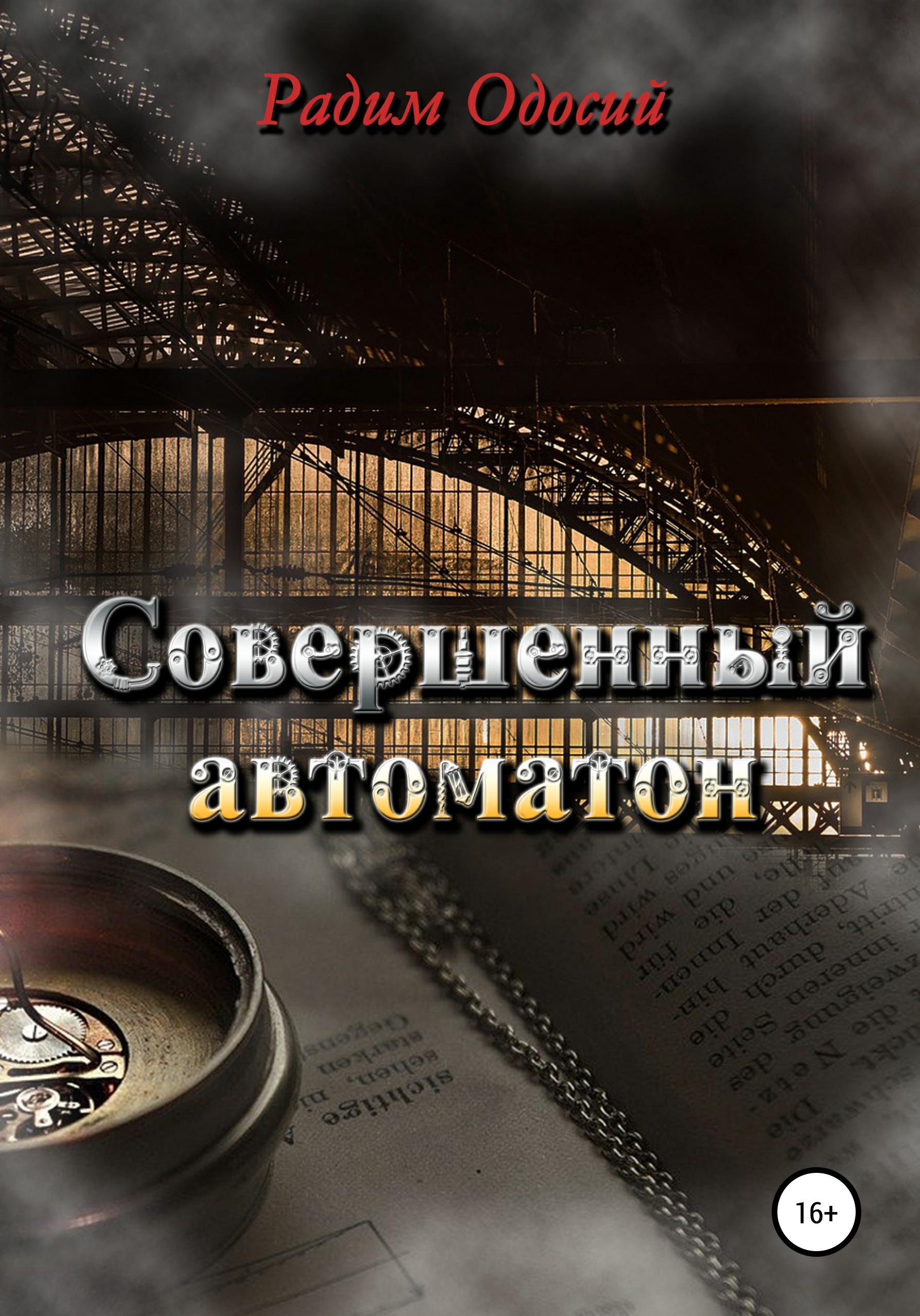 Купить книгу Совершенный автоматон, автора Радима Одосий