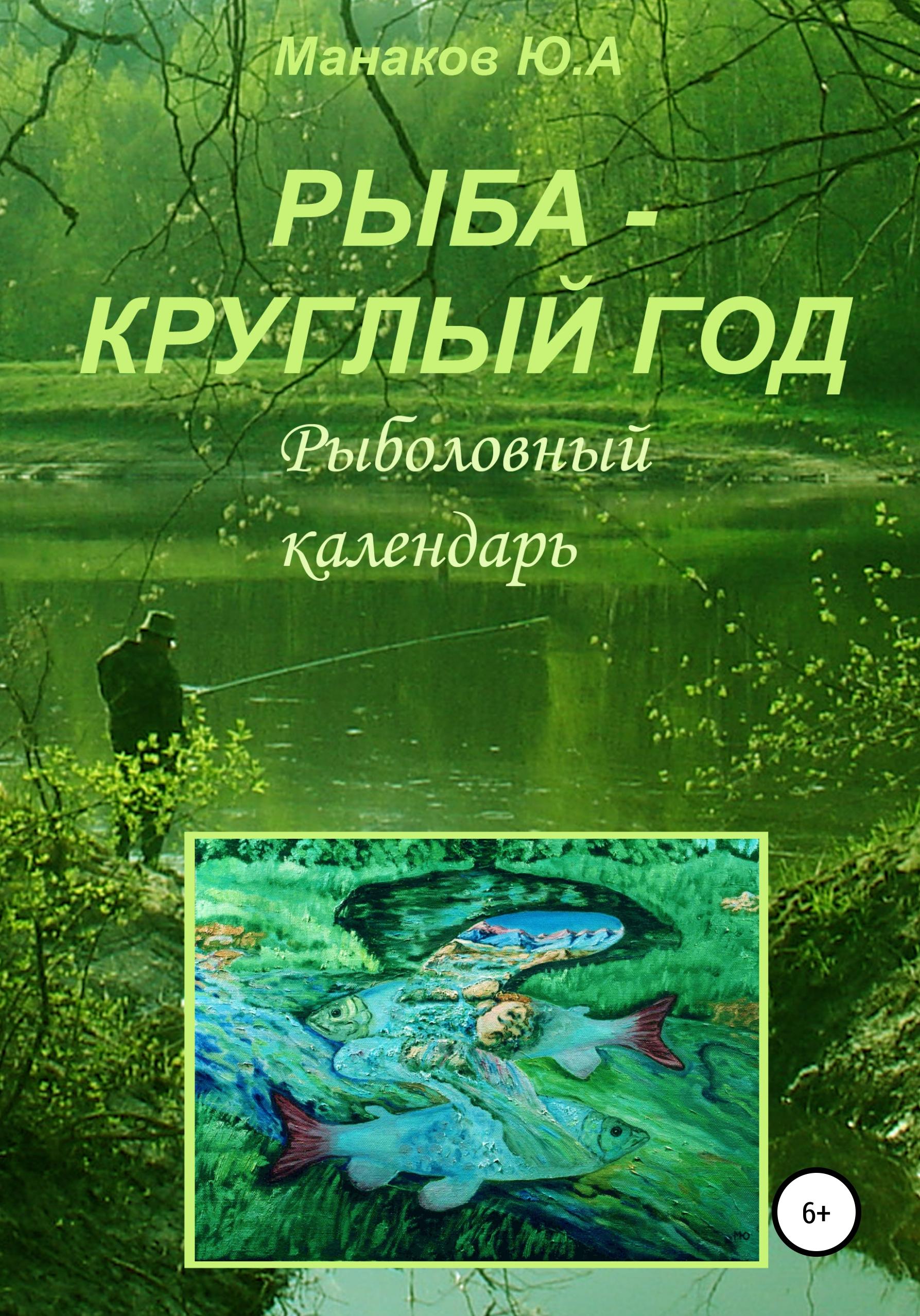 Купить книгу Рыба – круглый год. Рыболовный календарь, автора Юрия Аркадьевича Манакова