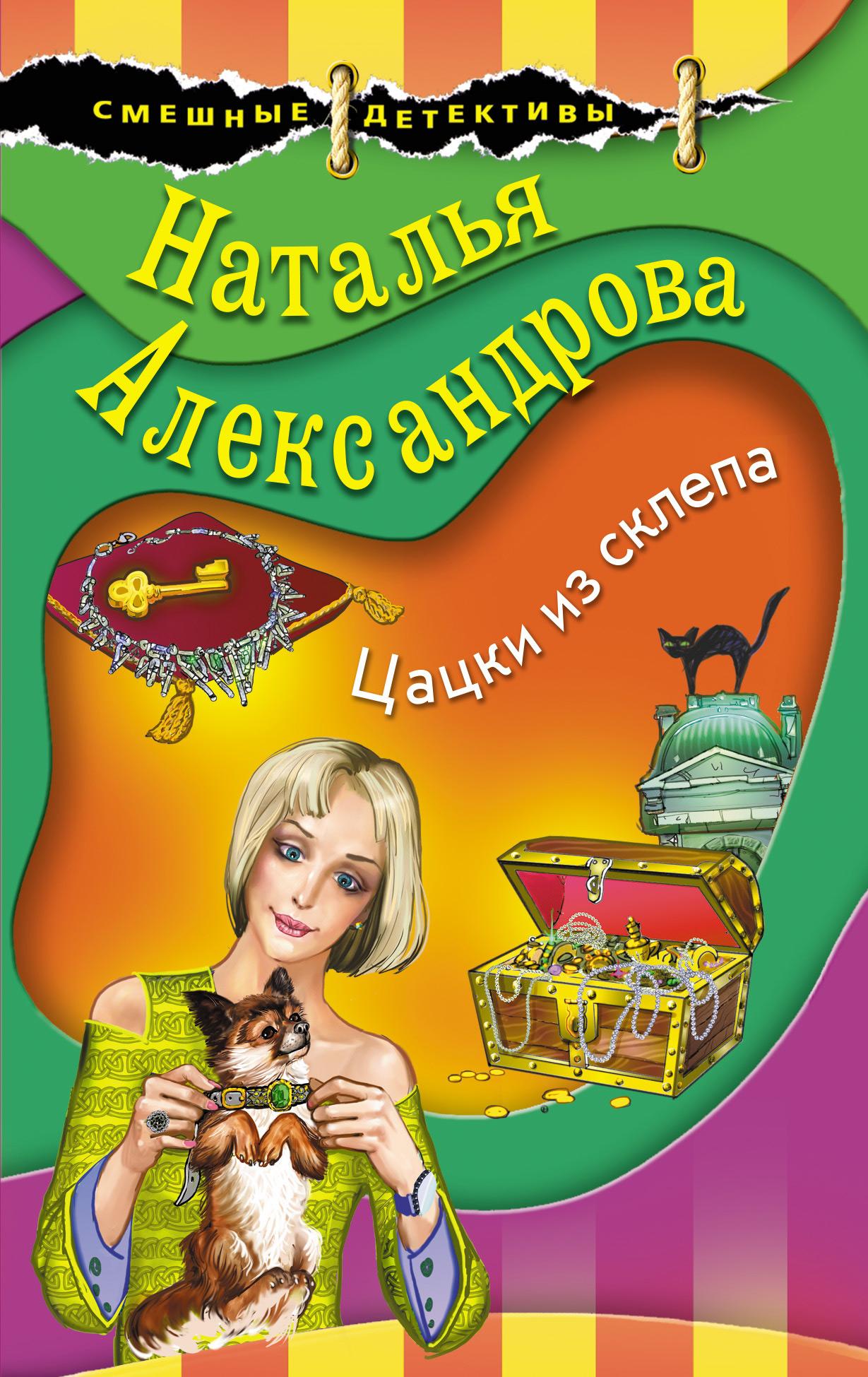 Купить книгу Цацки из склепа, автора Натальи Александровой